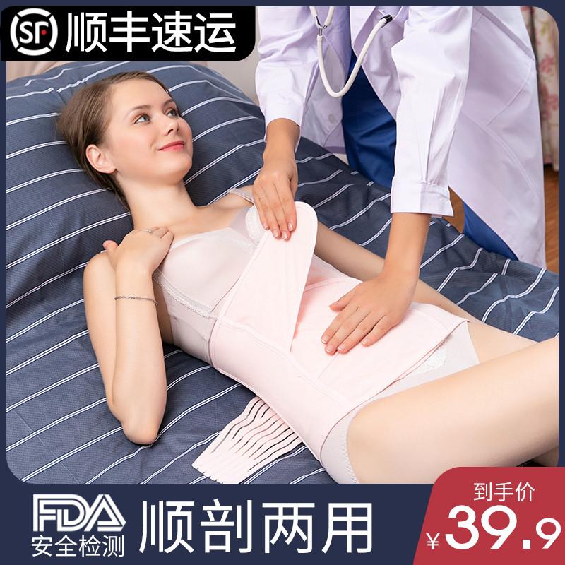 孕妇收腹带纱布束腹带产妇产后修复塑身顺产剖腹产专用束缚带夏季