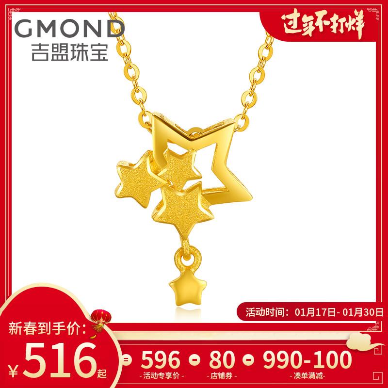 【新品】吉盟黄金星星吊坠女新款时尚999足金星星项链锁骨链挂坠图片