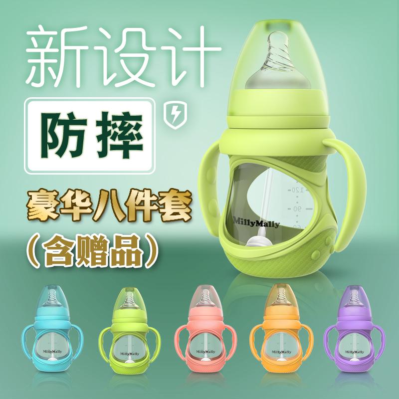 Millymally婴儿玻璃奶瓶防摔防胀气硅胶宽口径吸管新生儿宝宝用品