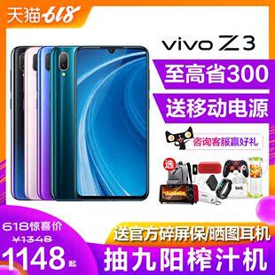 至高减300元 vivo Z3手机全新品 vivoz3 限量高配版 vivoz3i x23 z1 x21 x9s ×30vovi手机官方旗舰店官网bbk