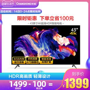 Changhong/长虹43D5S 43英寸电视4K智能网络平板液晶彩电家用