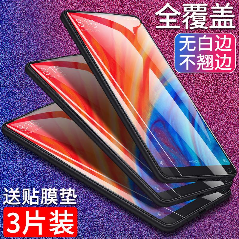 小米mix2S全屏手机膜mix2磨砂防指纹水凝膜max2抗蓝光全覆盖无白边不翘边max高清软膜非钢化