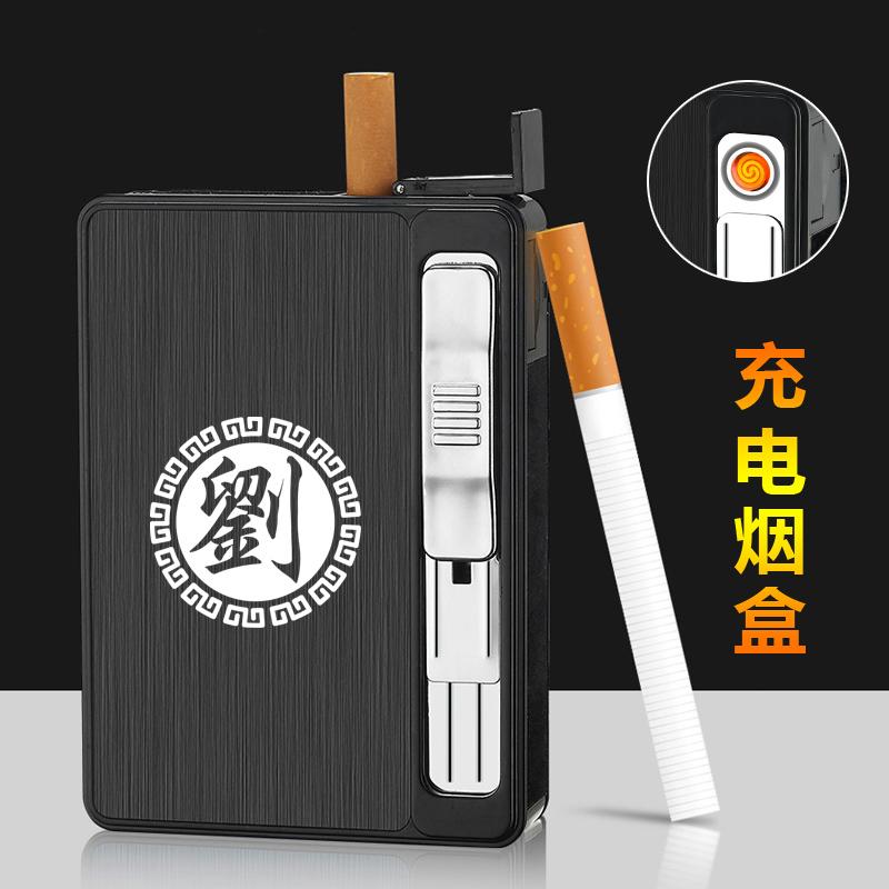 10支装烟盒带打火机充电便携防风个性创意usb电子钨丝点烟送男士