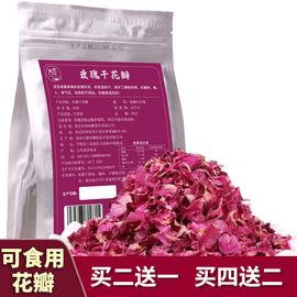 丙田 可食用平阴玫瑰干花瓣新鲜 做阿胶糕牛轧糖烘焙冰粉玫瑰醋用