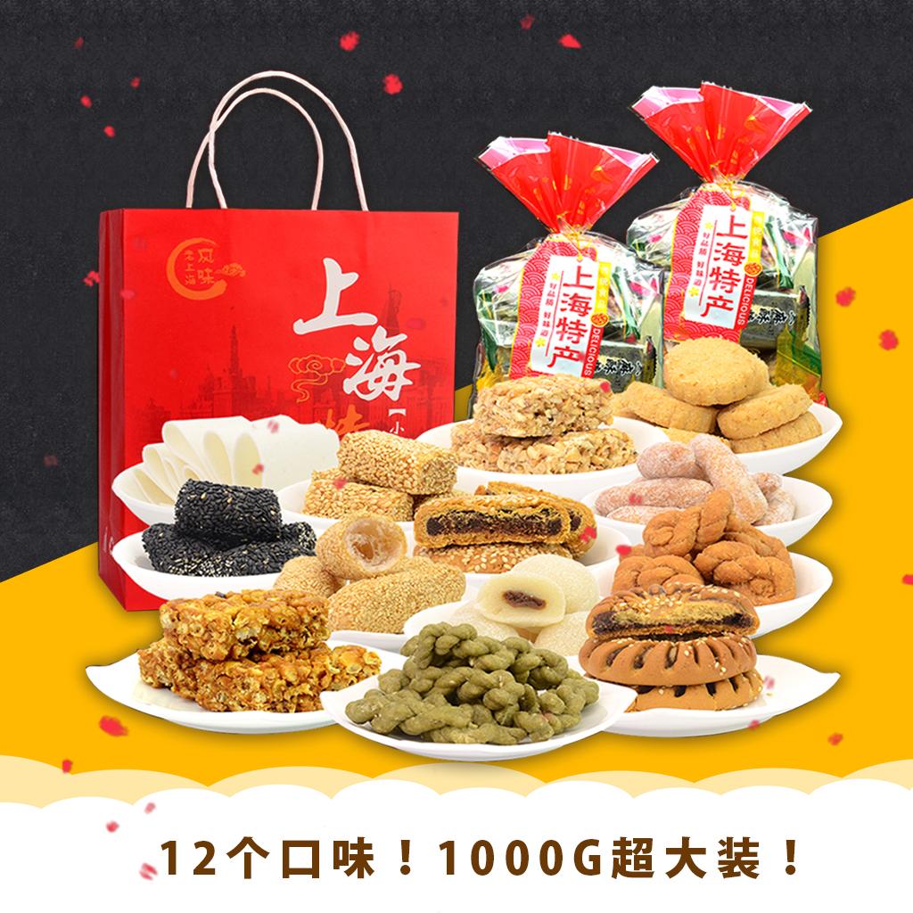 上海特产传统糕点组合年货大礼包12款零食点心2斤城隍庙特色风味
