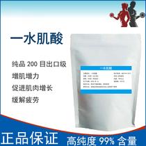 食品级纯一水肌酸500g高纯度健身增肌粉提高耐力长肌肉纯肌酸粉