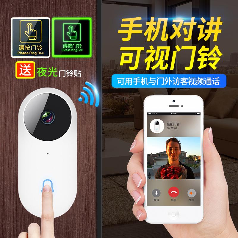 智能可视门铃无线家用wifi手机远程对讲通话超远距离监控频免打孔