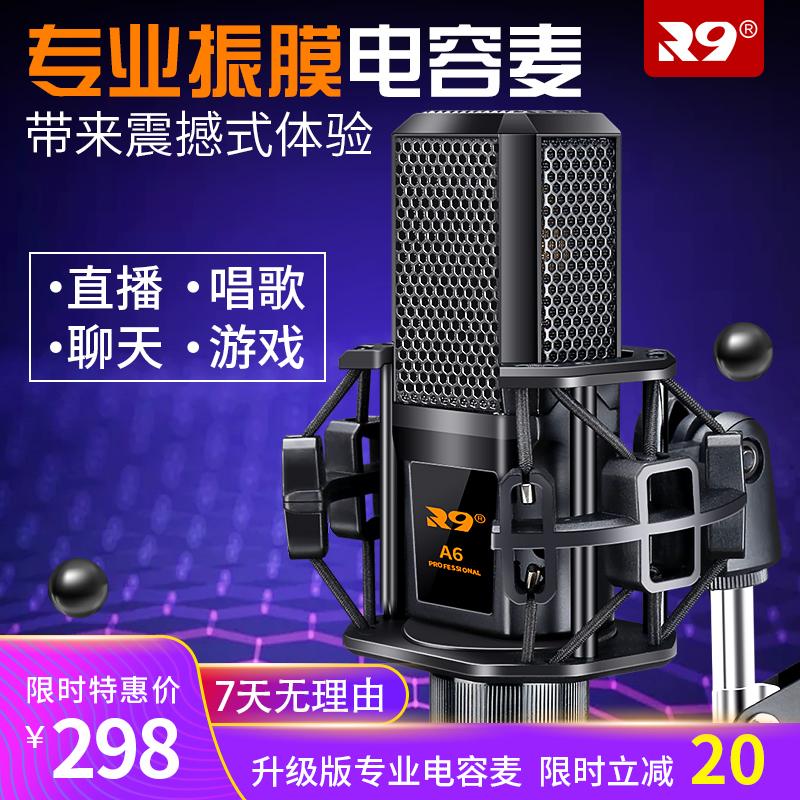 A6直播专业振膜电容麦克风电脑台式设备手机通用yy主播网红快手抖音唱歌专用录音话筒