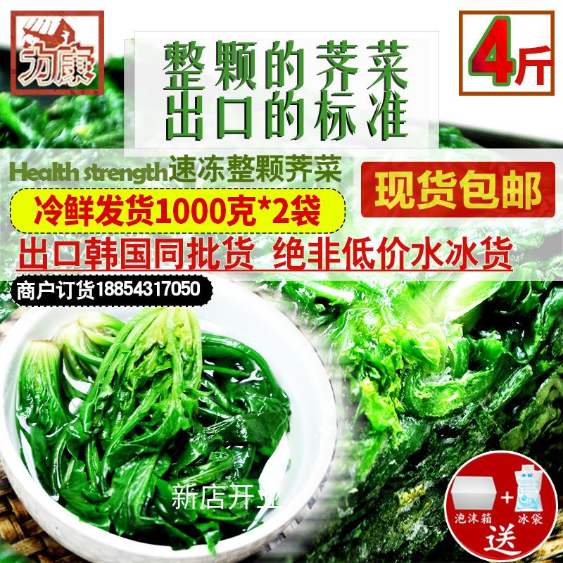 荠菜野菜新鲜荠荠菜4斤野菜冷冻野荠菜速冻荠菜馅饺子馄饨馅