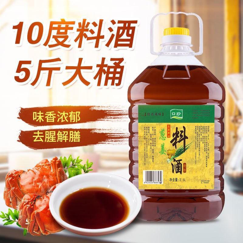 葱姜料酒绍兴炒菜调味料去腥家庭装整箱烹饪提味解腻黄酒白醋