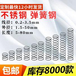 弹簧定制 0.2-3.5压缩强力小弹黄短玩具车马桶按钮回位不锈钢压簧