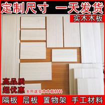 定制实木木板材料一字隔板置物架衣柜分层隔搁板原薄木板片实木板