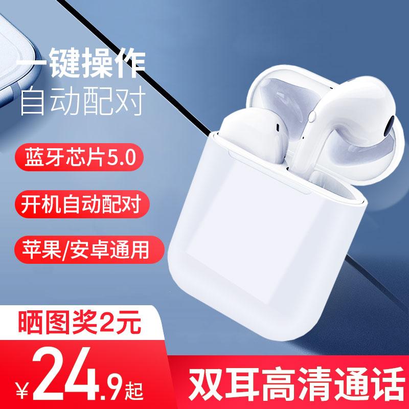 真无线蓝牙耳机双耳耳机入耳式耳塞运动跑步开车iphoneXs安卓通用适用苹果iphone小米vivo华为oppo手机图片