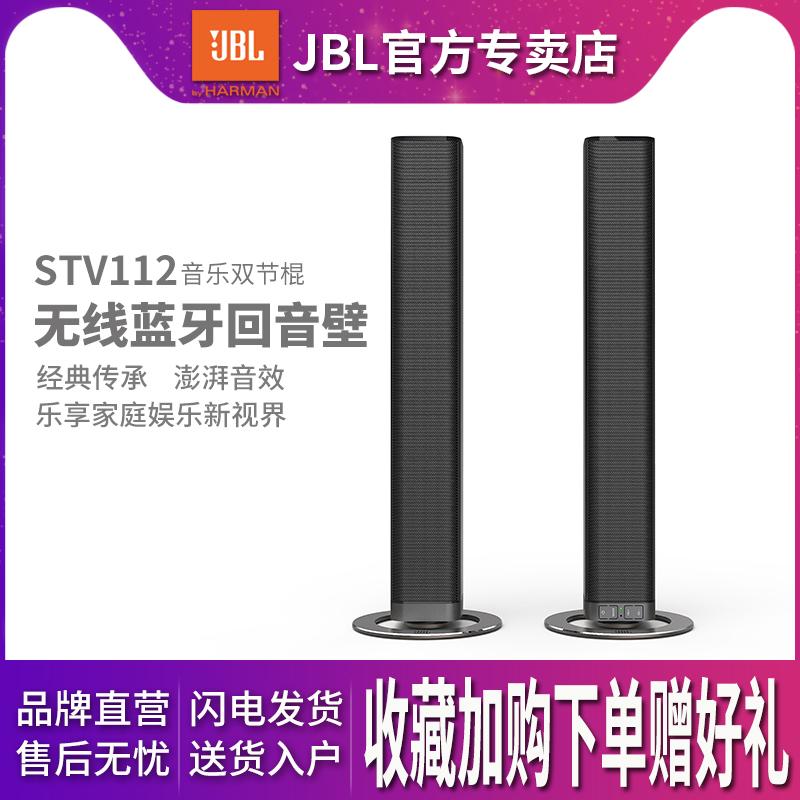 JBL CINEMA STV112 回音壁家用壁挂电视音箱蓝牙客厅家庭影院音响