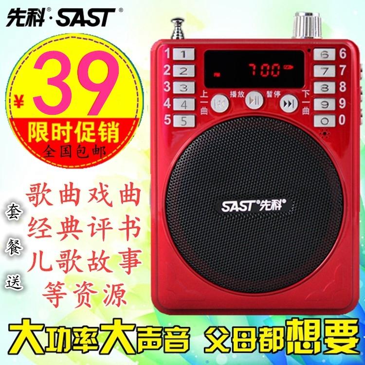 先科听戏收音机老人充电插卡音箱U盘随身听录音播放器评书唱戏机