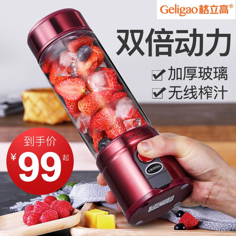 格立高便携式电动榨汁机迷你家用充电小型口杯打炸水果汁机榨汁杯