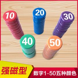 1-100彩色圆形平面数字磁铁 教学吸铁石磁性黑白板磁钉磁力冰箱贴