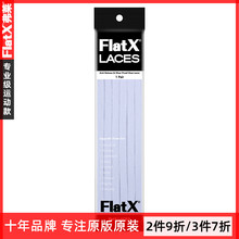 彪马男女运动板鞋适用 专业扁鞋带lo13色白色is FlatX原装正品