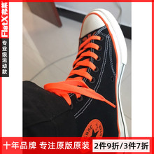 匡威适用8mm扁鞋带高帮经xi10帆布鞋anar原装FlatX正品荧光橙色