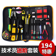 Genuine networking kit San Bao cable clamp cable clamp Kit + Tester + wire punchdown tool kit