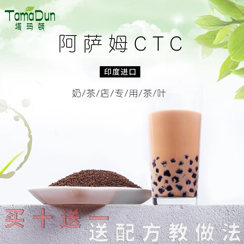 印度进口阿萨姆红茶奶茶店专用红茶港式丝袜奶茶皇茶COCO奶茶原料