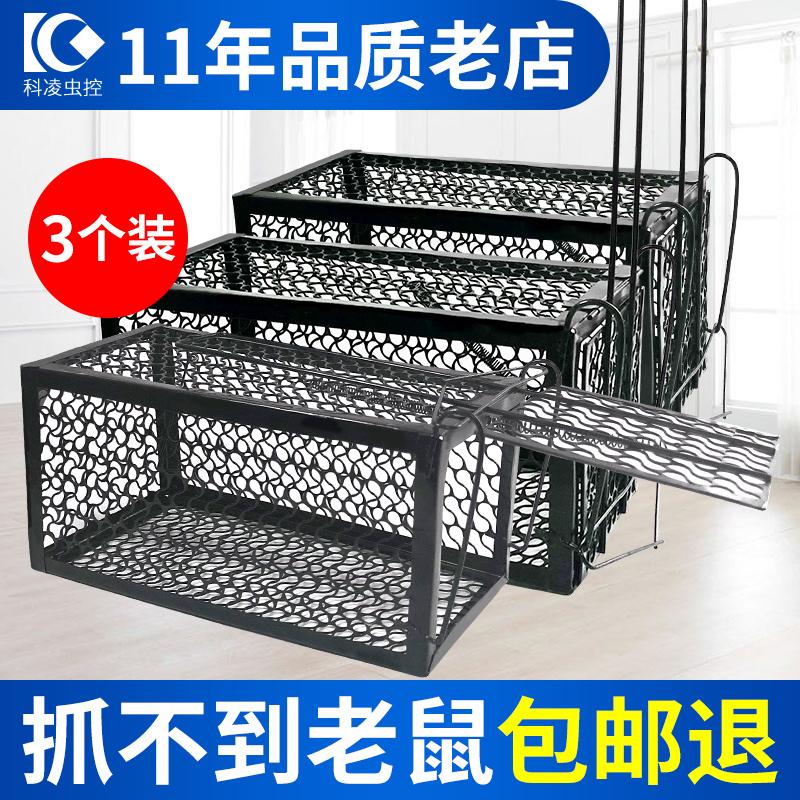 抓老鼠笼子捕鼠器家用高效全自动连续补逮灭鼠克星夹子捉老鼠神器