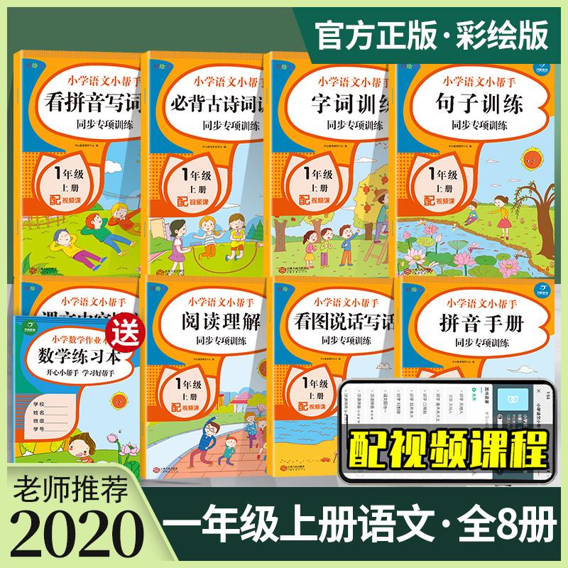 【8本】2020版 一年级上册语文专项训练 小学一年级上册看拼音写词语看图说话写话阅读理解必备古诗词字词句子训练课文内容填空