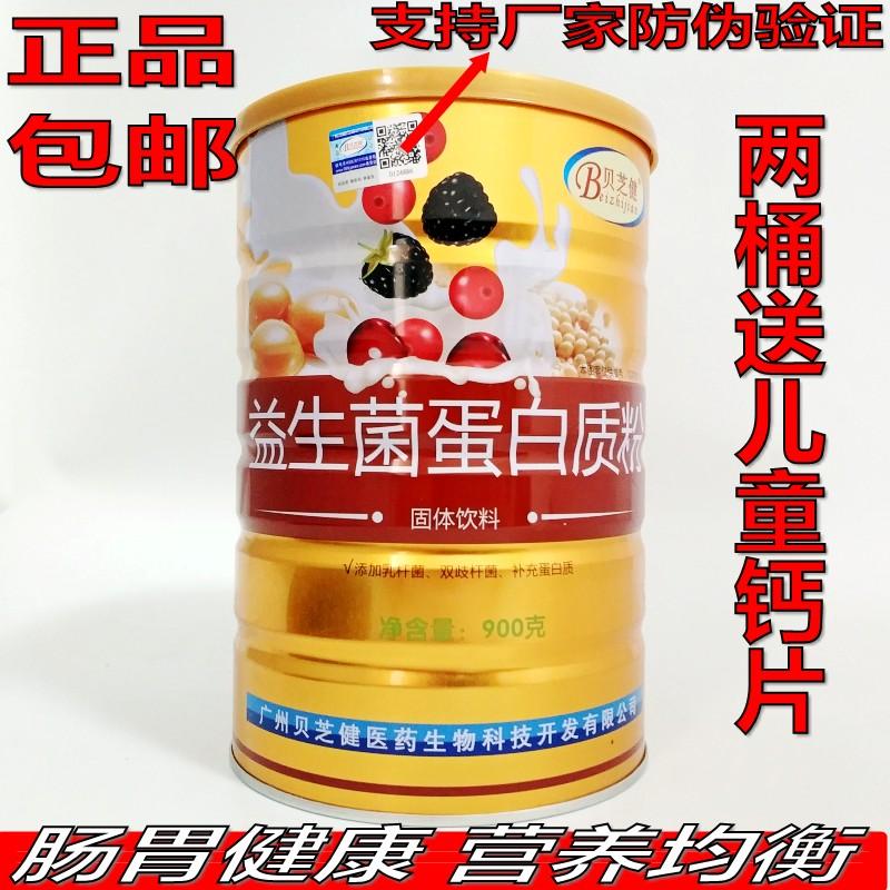 正品高科贝芝健金装益生菌蛋白质粉900克/罐 贝芝健益生菌蛋白粉