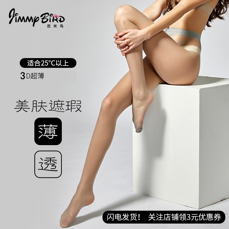 丝袜女黑肉色性感夏季薄款透肉隐形连裤袜不掉档防勾丝打底袜