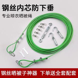 户外晾衣绳晒被绳晒衣钢丝绳挂衣绳