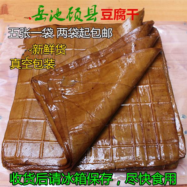 四川特产岳池豆腐干朱记顾县牛皮豆干鲜豆干五张一袋 满两袋包邮