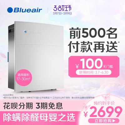 北京布鲁雅尔实体店,网购布鲁雅尔空气净化器怎么样,详细说明
