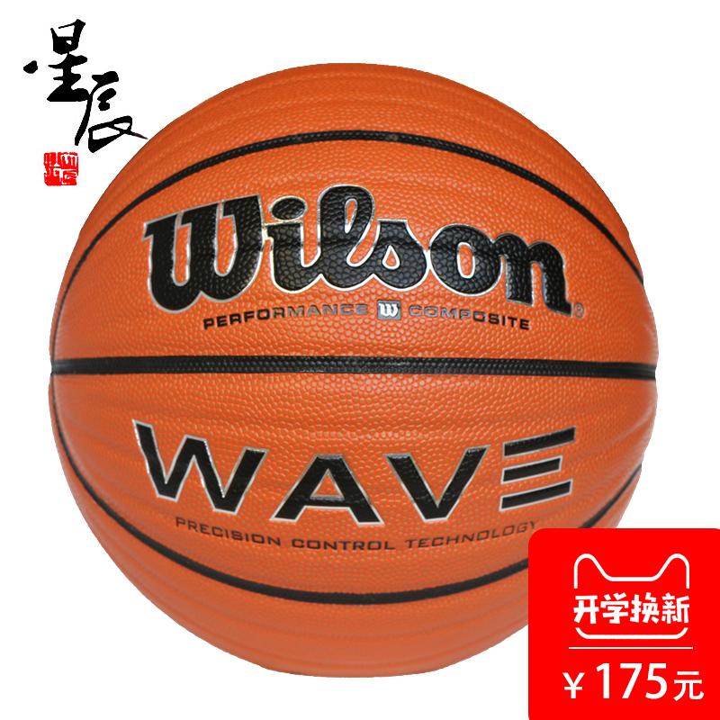 包邮Wilson威尔胜篮球WB504SV经典银波浪 超纤皮耐磨排汗科技