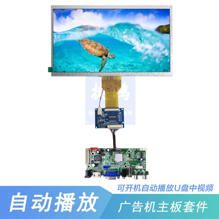 广告 机主 屏幕 套件 自动 播放 视频 显示 方案 驱动