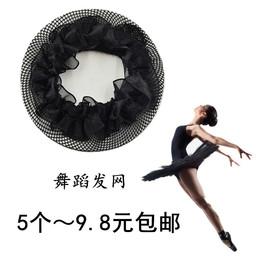 发网芭蕾舞蹈考级盘发头饰隐形网套发饰儿童丸子头弹力空姐网兜