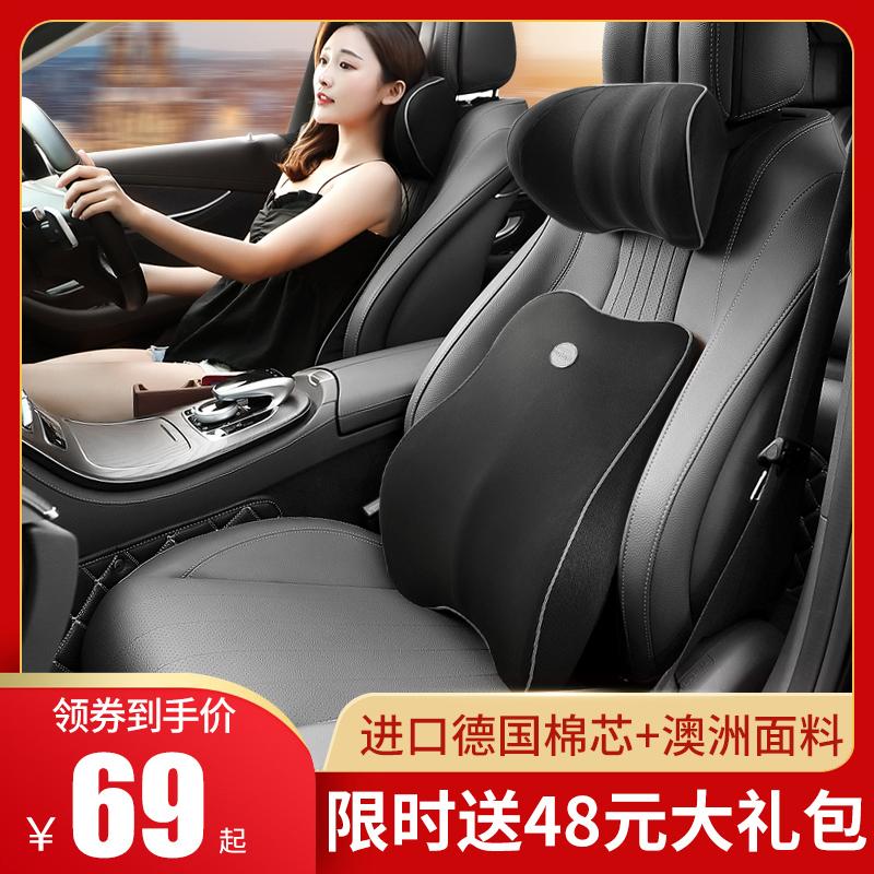 汽车腰靠护腰靠垫靠背座椅腰枕司机车用记忆棉靠车载腰垫头枕套装