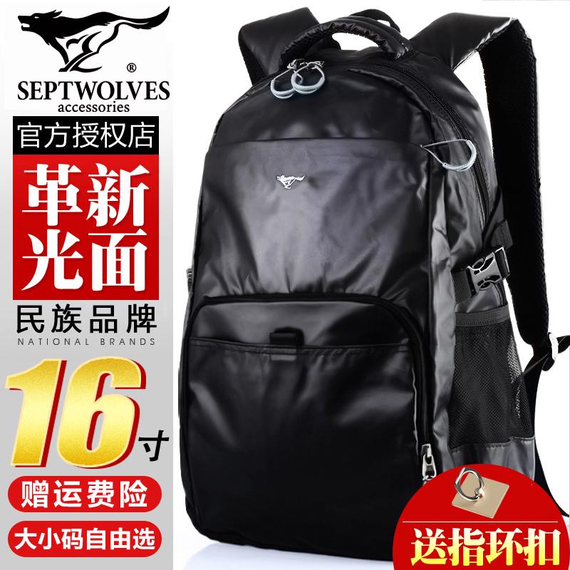 七匹狼双肩包男 新款商务男士旅行背包女休闲大容量电脑学生书包