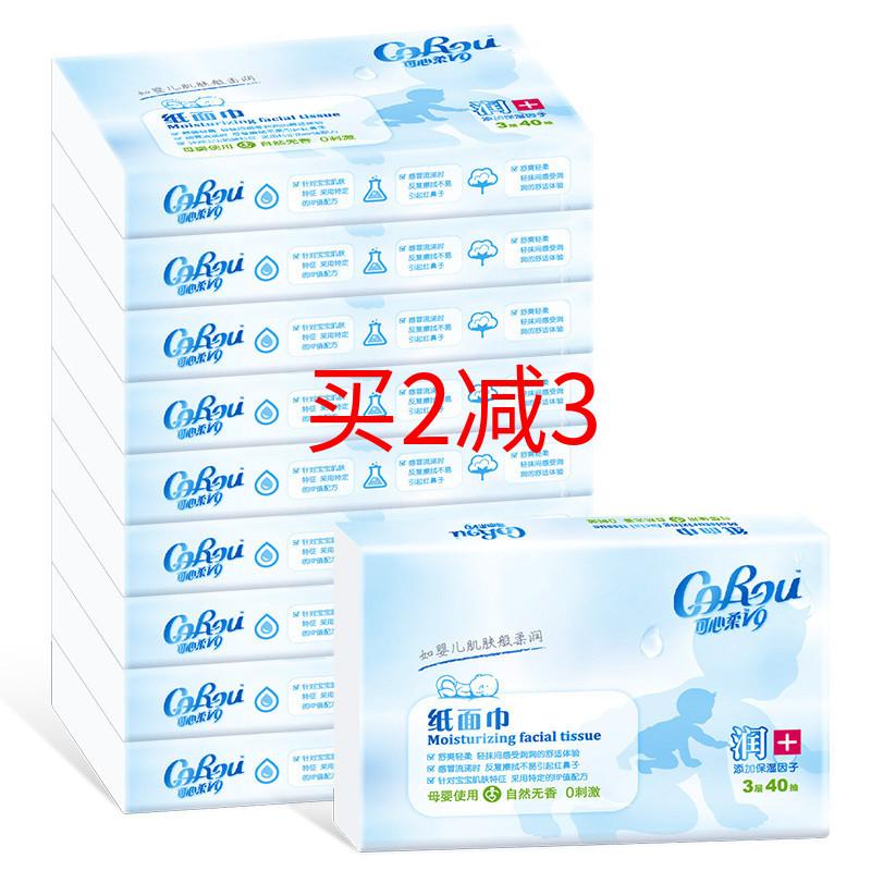 可心柔V9系列婴儿超柔软保湿面巾纸宝宝专用3层60抽5包整箱更优惠