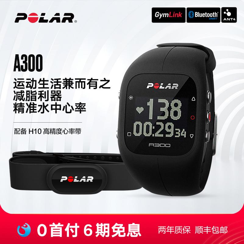POLAR博能减脂心率运动测睡眠监测卡路里燃脂减肥健身心律表 A300