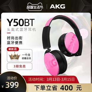 AKG/爱科技 Y50 BT蓝牙头戴式魔音耳机无线运动跑步重低音封闭