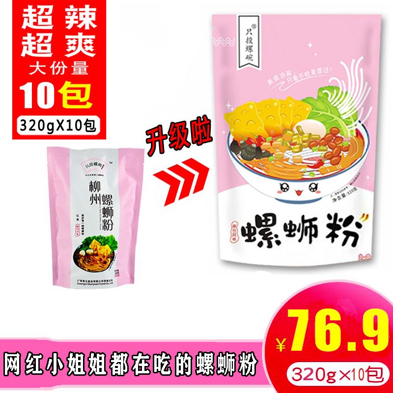 只投螺碗螺蛳粉柳州螺狮粉10包整箱装正宗包邮广西特产速食酸辣