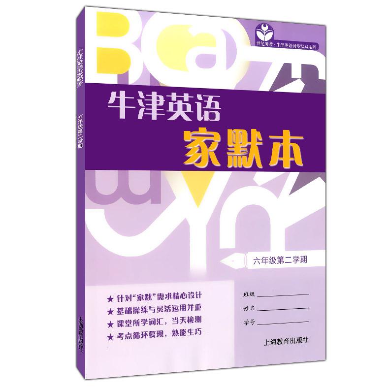 牛津英语家默本六年级第二学期6年级下英语默写本 小学英语单词汇记忆默写课后作业 配套上海沪教版教材使用 上海教育出版社