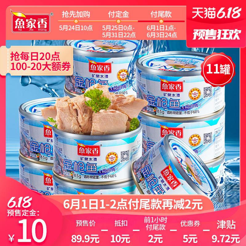 鱼家香 水浸金枪鱼罐头185g*11罐代餐沙拉即食海鲜鱼肉健身吞拿鱼