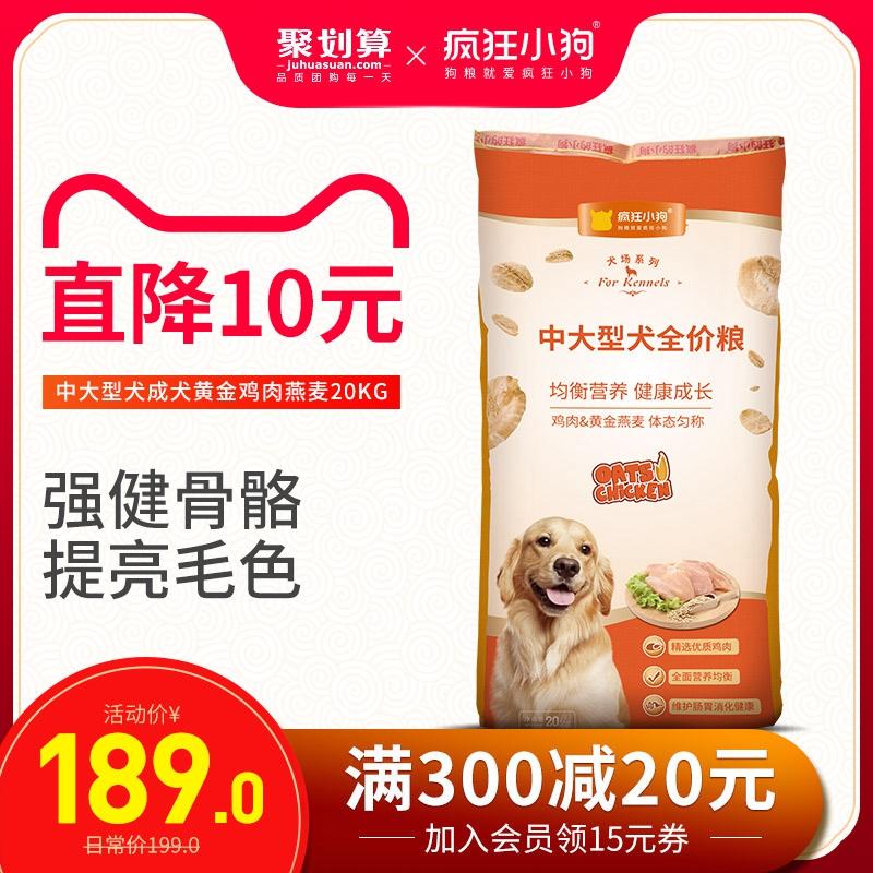 [¥184]疯狂的小狗狗粮40斤装金毛萨摩耶边牧哈士奇大型幼成犬通用型20kg