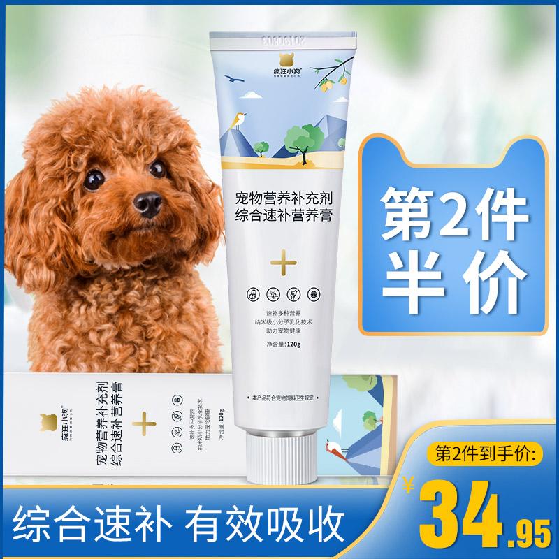 疯狂的小狗狗营养膏猫泰迪幼犬补钙维生素猫咪营养膏宠物调理肠胃