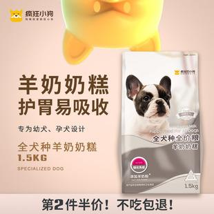 疯狂的小狗狗粮幼犬奶糕泰迪中小型犬奶狗离乳期1-3个月通用型3斤