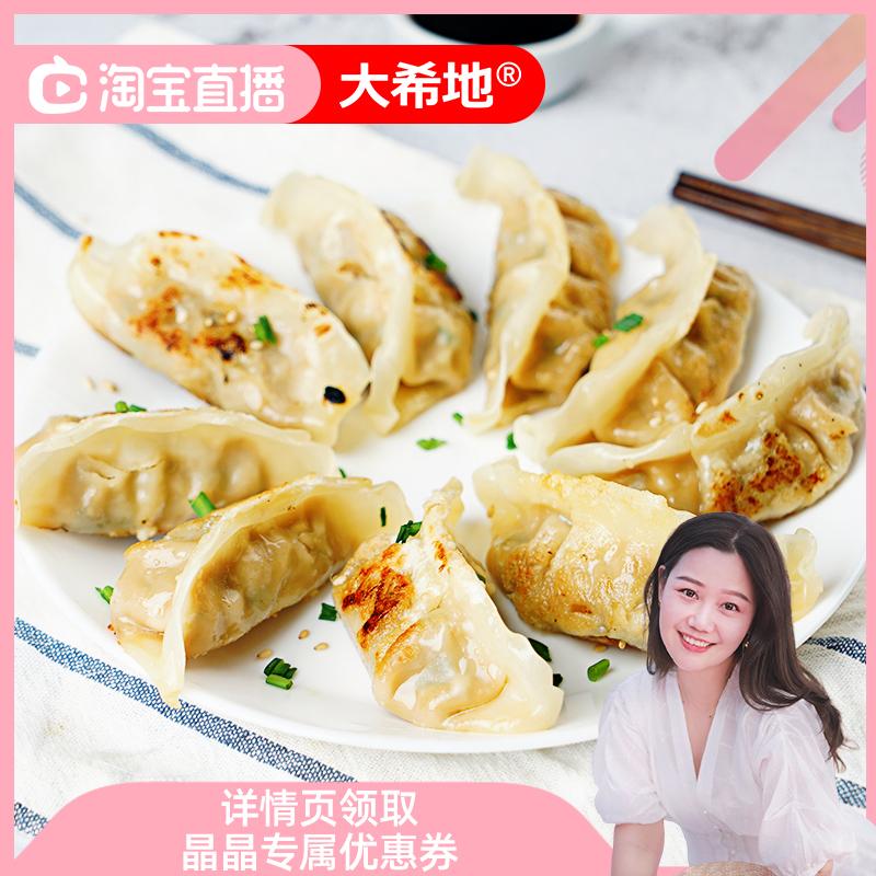 【大希地】菌菇三鲜蒸饺煎饺面食速冻水饺早餐速食饺子