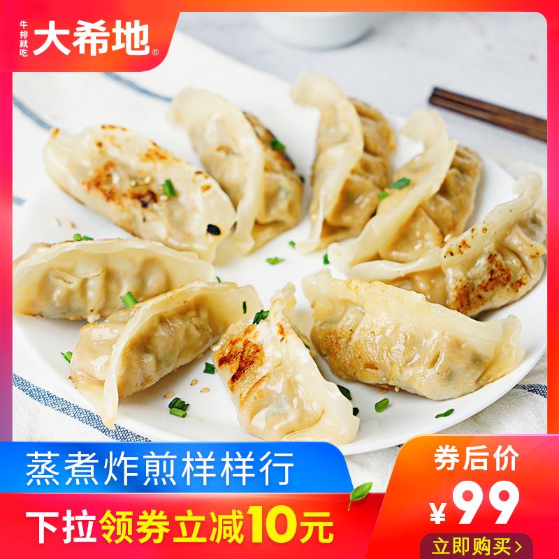 【大希地】菌菇三鲜蒸饺煎饺速冻水饺早餐饺子灌汤小笼包鲜肉包子