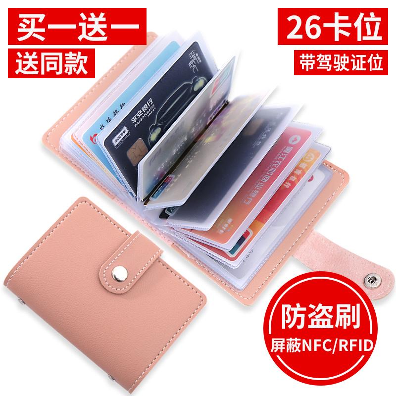 防盗刷屏蔽NFC卡套小巧卡包钱包一体包男女防磁大容量卡片包定制