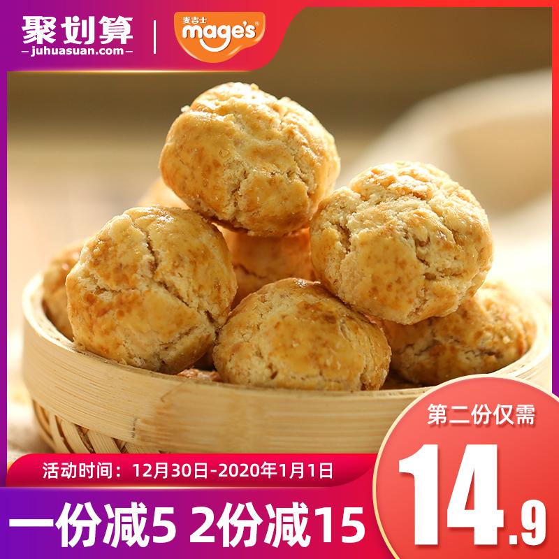 麦吉士_山核桃坚果小酥饼干500g 手工早餐零食小吃传统糕点特产